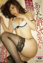 Netora Been Only Once Married Only Of Adultery Confession You Please Forgive Sasaki Aki +18 izle